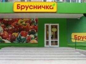 """СБУ обшарила магазины Ахметова """"Брусничка"""""""