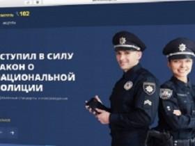 Веб-сайт милиции