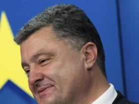Порошенко подписал законы о безвизовом режиме с ЕС