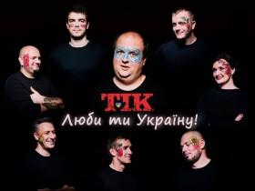 """ТИК"" неординарно отпраздновали 10-летие коллектива"