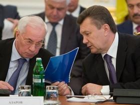 Янукович, Азаров,