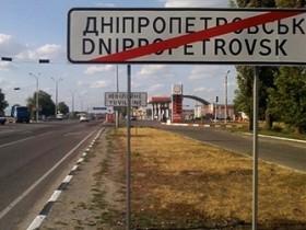 Донецк,Днепр