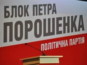 БПП опубликовал решение по Яценюку
