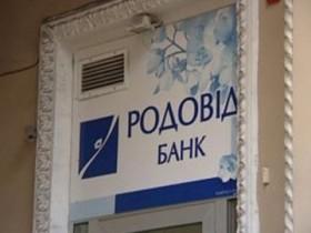 родовид,банк