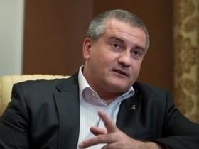 крым,Аксенов
