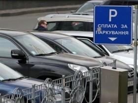 парковка,парковщик,