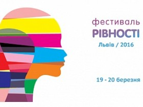 Фестиваль равенства