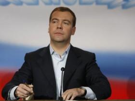 Д. Медведев сделал сильное утверждение на адрес Киева
