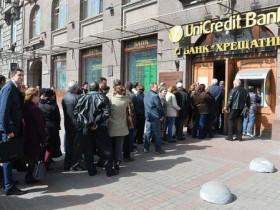 "Банк ""Хрещатик"": ни зарплат, ни пенсий, ни депозитов"