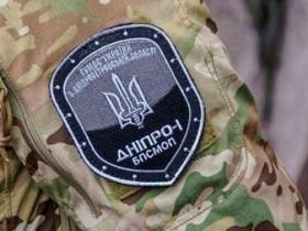 Днепр батальон