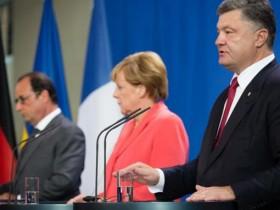 Порошенко и Меркель и Олланд
