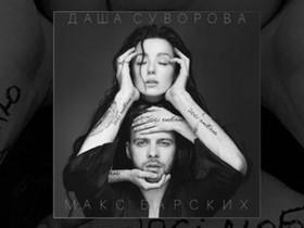 Макс Барских и Даша Суворова