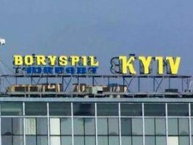"""Пассажиры стали меньше сетовать на штат """"Борисполя"""""""