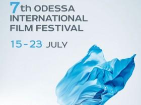 7-й Одесский интернациональный кинофестиваль