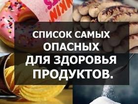 Наиболее нездоровые и небезопасные для состояния здоровья продукты