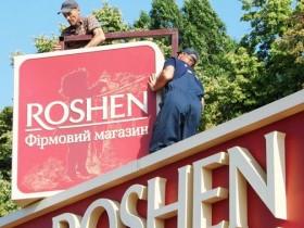 Roshen,маф,