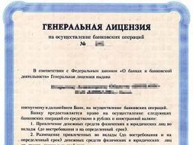 ЦБ РФ отозвал лицензию у столичного банка