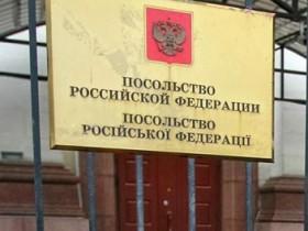 Полпредство РФ