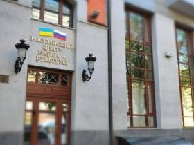 Российский культурный центр