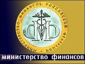 Министерство финансов РФ не рассчитывает репрессий в критериях кризиса