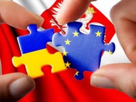 Интеграция в ЕС