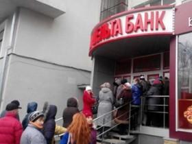 Дельта Банк
