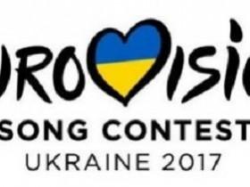 Евровидения-2017