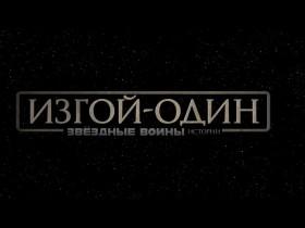 Изгой-Один. Звездные Войны: Истории