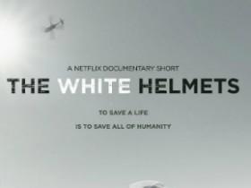 Белые шлемы