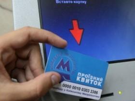 В Киеве конфисковали более 2,5 миллионов фальшивых проездных