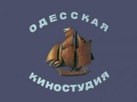Одесская,киностудия