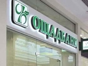 В Донецке обокрали банк с малым оружием