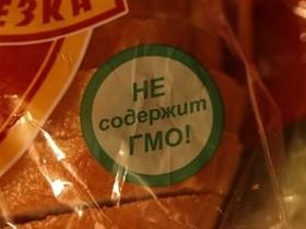 Украинцы и далее будут уписывать генетических мутантов