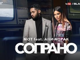 Мот и Ани Лорак