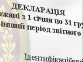 """Для министров законопроект """"О войне с коррупцией"""" """"не писан""""?"""