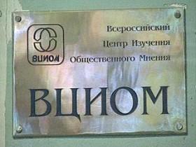 ВЦИОМ: Пессимизм жителей России по обстановки в России повышается