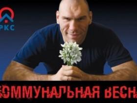 Валуев помог активизировать общественные платежи