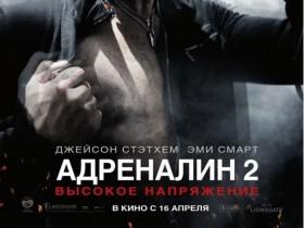 """""""Адреналин-2: Повышенное усилие"""". Разбор"""