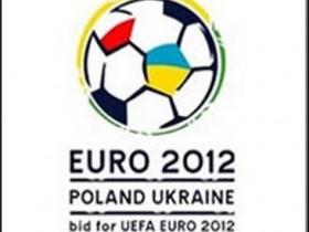13 июня будет известно, какие города на Украине обретут Euro