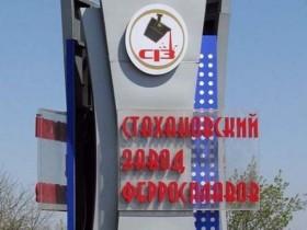 Стахановский завод ферросплавов