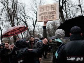 протест,тверская