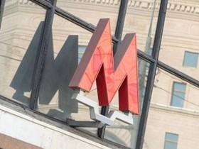 метро,москва