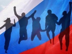 Молодые россияне