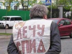 В Киеве с большой скоростью расходится СПИД