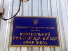 КПВВ Марьинка