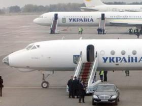Кабмин обнаружит денежные средства для реанимации авиастроения Украины