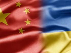 Украина и КНР