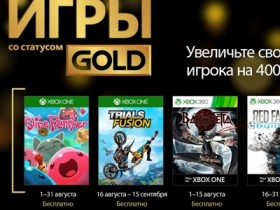 игры Xbox Live Gold