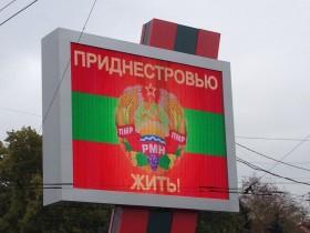 Молдова просит ООН рассмотреть вопрос о Приднестровье