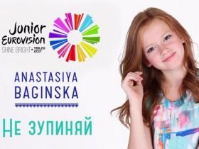 Анастасия Багинская